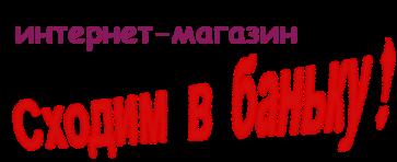 """""""Сходим в баньку !"""" интернет-магазин"""